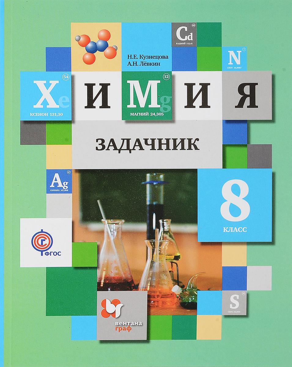 Н. Е. Кузнецова, А. Н. Левкин Химия. 8 класс. Задачник стрельникова е н химия тематические тесты 8 кл