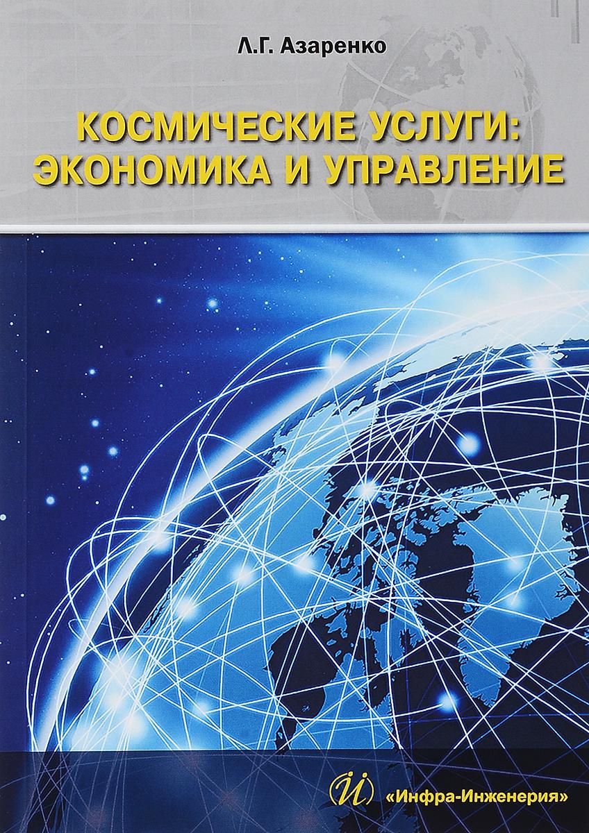 Л. Г. Азаренко Космические услуги. Экономика и управление управление занятостью населения в сфере услуг