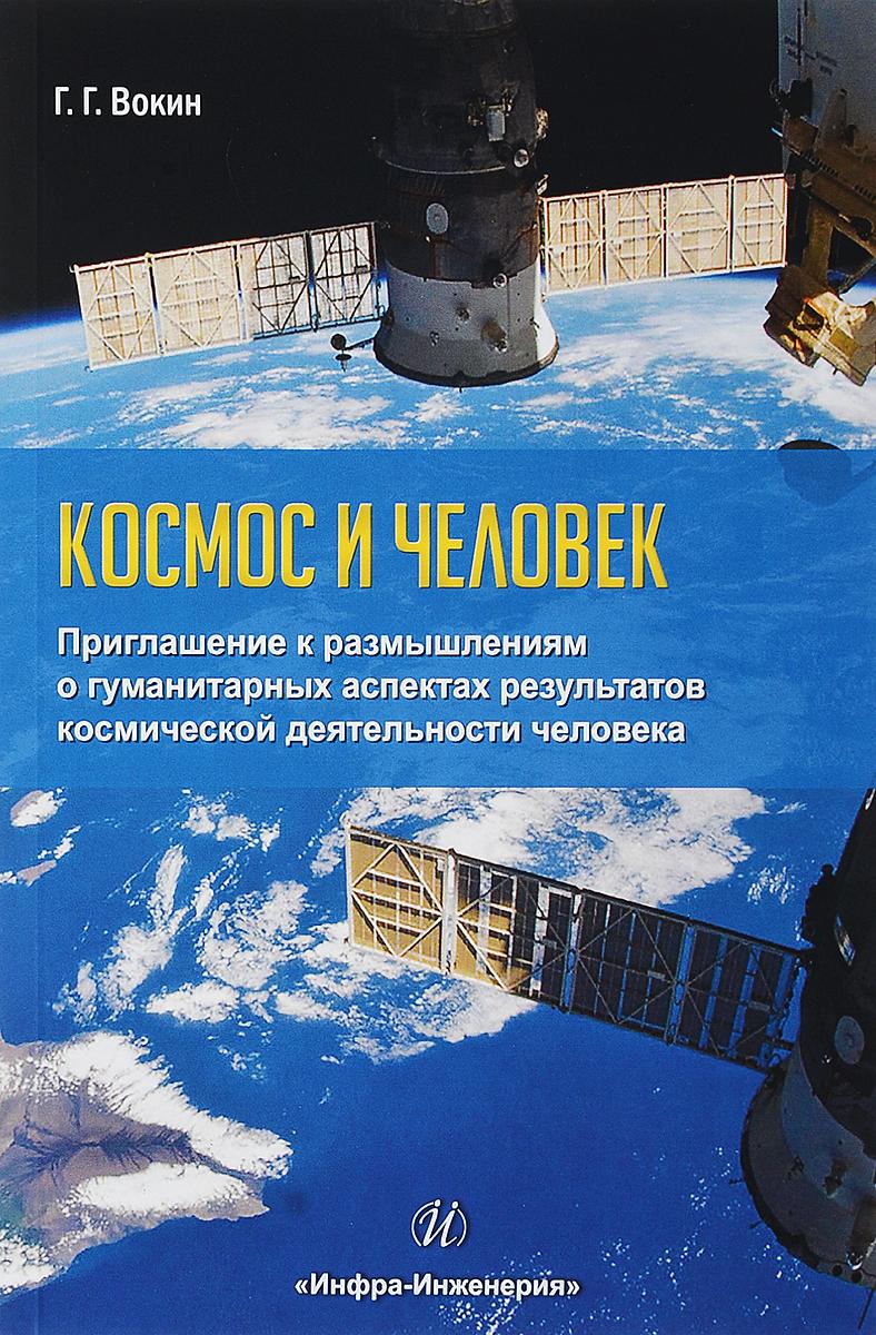 Г. Г. Вокин Космос и человек. Приглашение к размышлениям о гуманитарных аспектах результатов космической деятельности человека