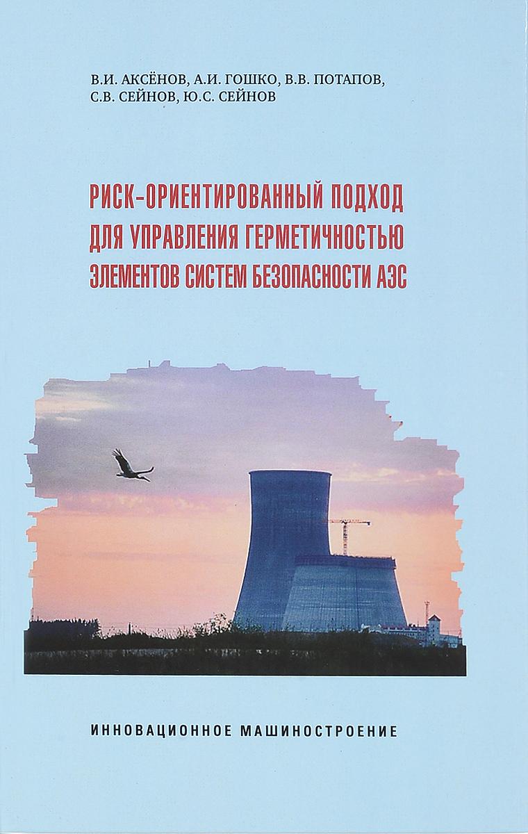 Риск-ориентированный подход для управления герметичностью элементов систем безопасности АЭС