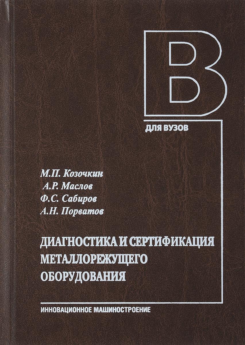 Диагностика и сертификация металлорежущего оборудования. Учебное пособие