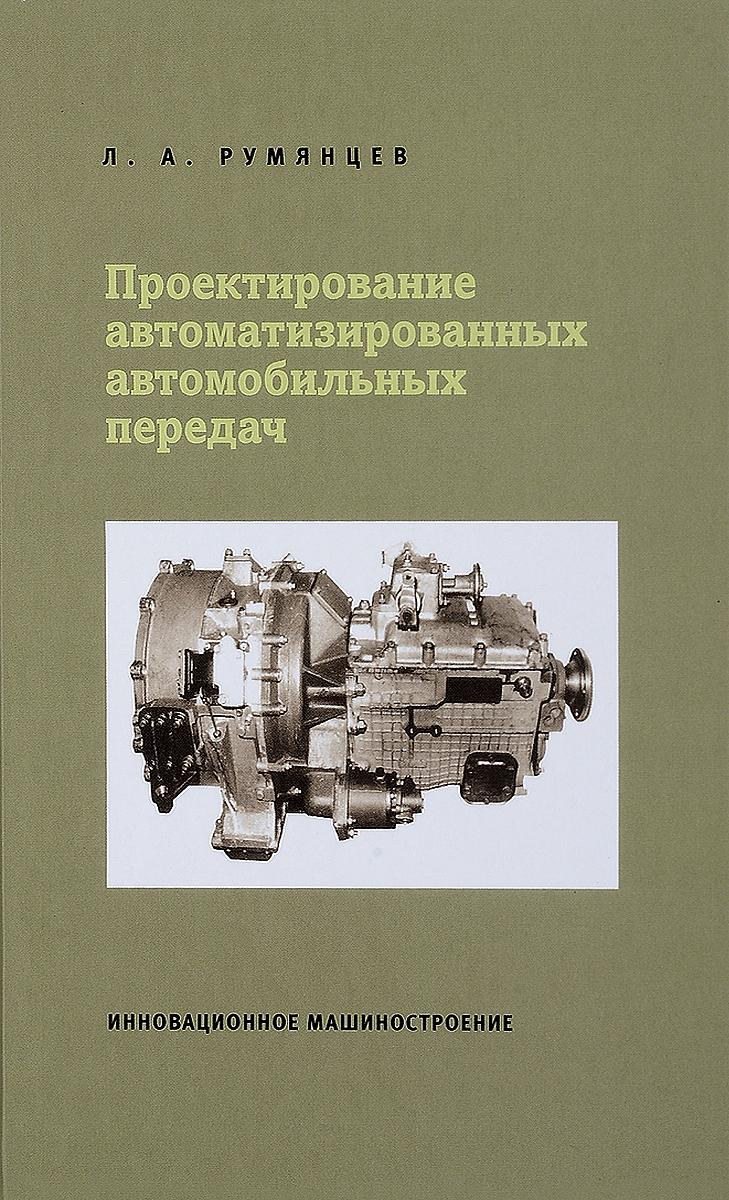 Л. А. Румянцев Проектирование автоматизированных автомобильных передач