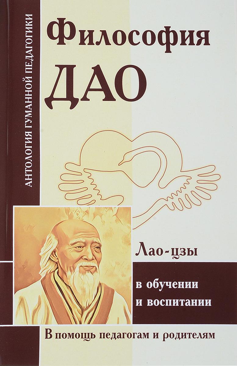 Лао-цзы Философия Дао в обучении и воспитании (по трудам Лао-цзы) ISBN: 978-5-413-01746-3