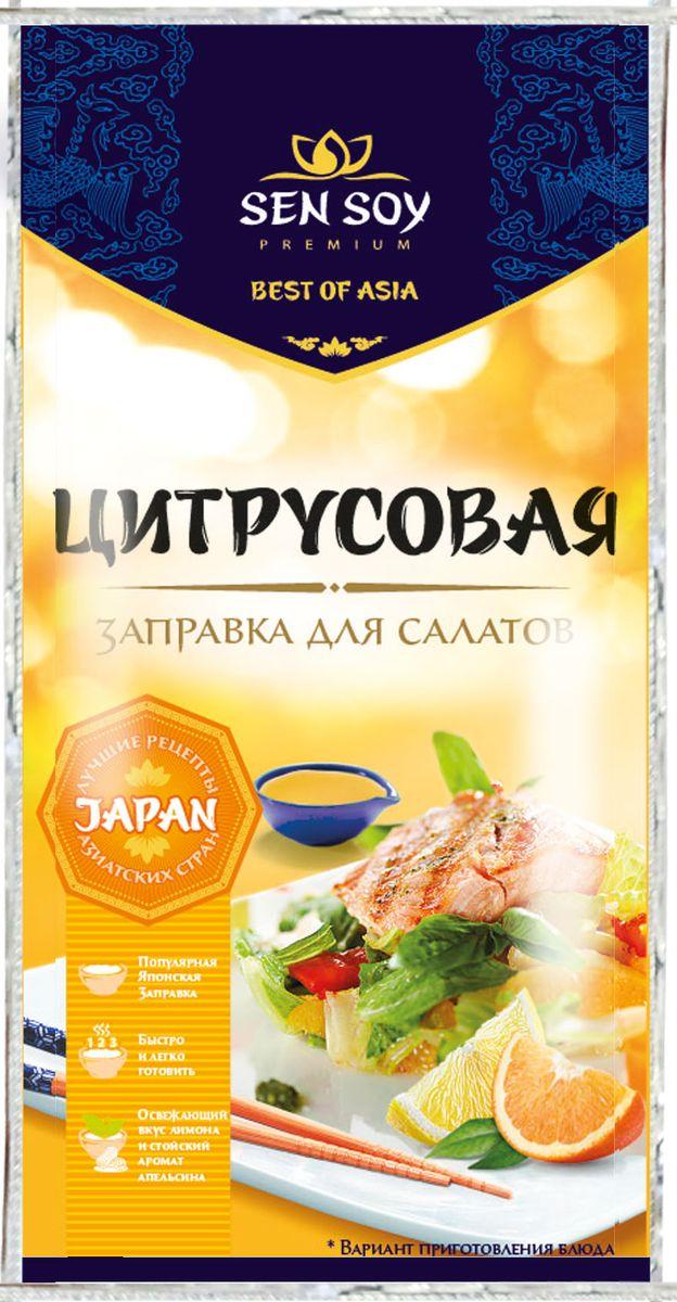 Sen Soy Цитрусовая заправка для салатов, 40 г00000039024Цитрусовая заправка - это легкий салатный соус, красивого золотистого оттенка, который оживит любой салат, но особенно он хорош в свежих салатах с множеством зелени и овощей. Мягкая кислинка соков лимона и апельсина в сочетании с ароматным букетом специй наполняют салаты неповторимым экзотическим вкусом и тонким манящим ароматом. Готовая заправка от Сэн Сой Премиум прекрасно подходит к салатам с добавлением курицы, рыбы, морепродуктов. Ее нужно лишь смешать с приготовленными ингредиентами и блюдо готово