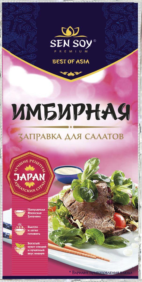 Sen Soy Имбирная заправка для салатов, 40 г00000039100Имбирная заправка - это оригинальный соус к легким овощным салатам. Свежий имбирь обладает тонким, жгучим, экзотическим ароматом и острым пряным вкусом. Он преображает вкус привычных продуктов и придает салатам неповторимый экзотический оттенок. Имбирная заправка универсальна и прекрасно сочетается с различными ингредиентами, создавая новые вариации салатных блюд. Нужно лишь перемешать все составляющие салата с заправкой и блюдо готово.