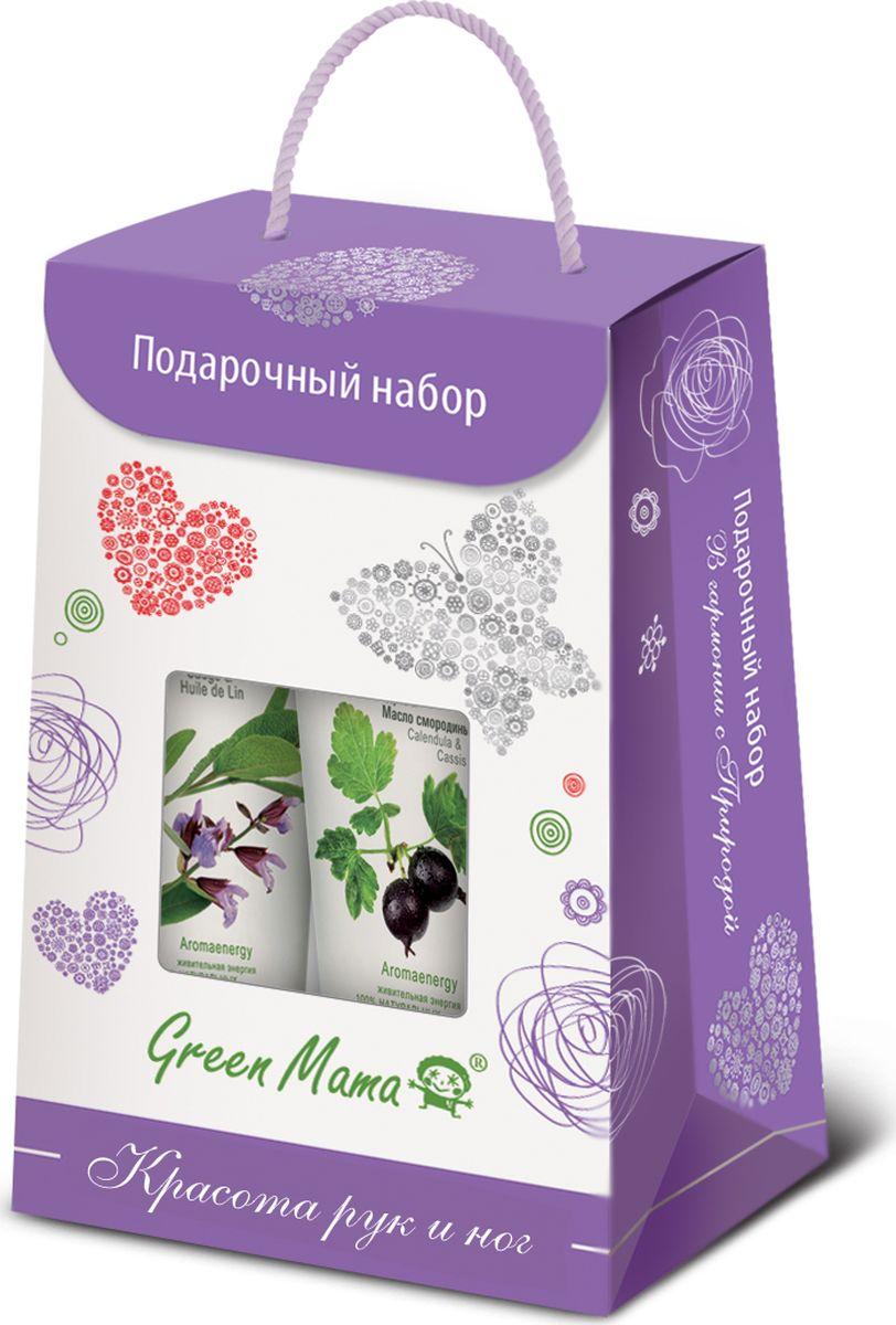 Green Mama Подарочный набор Красота рук и ног маска для рук льняное масло и полевой хвощ green mama 100 мл
