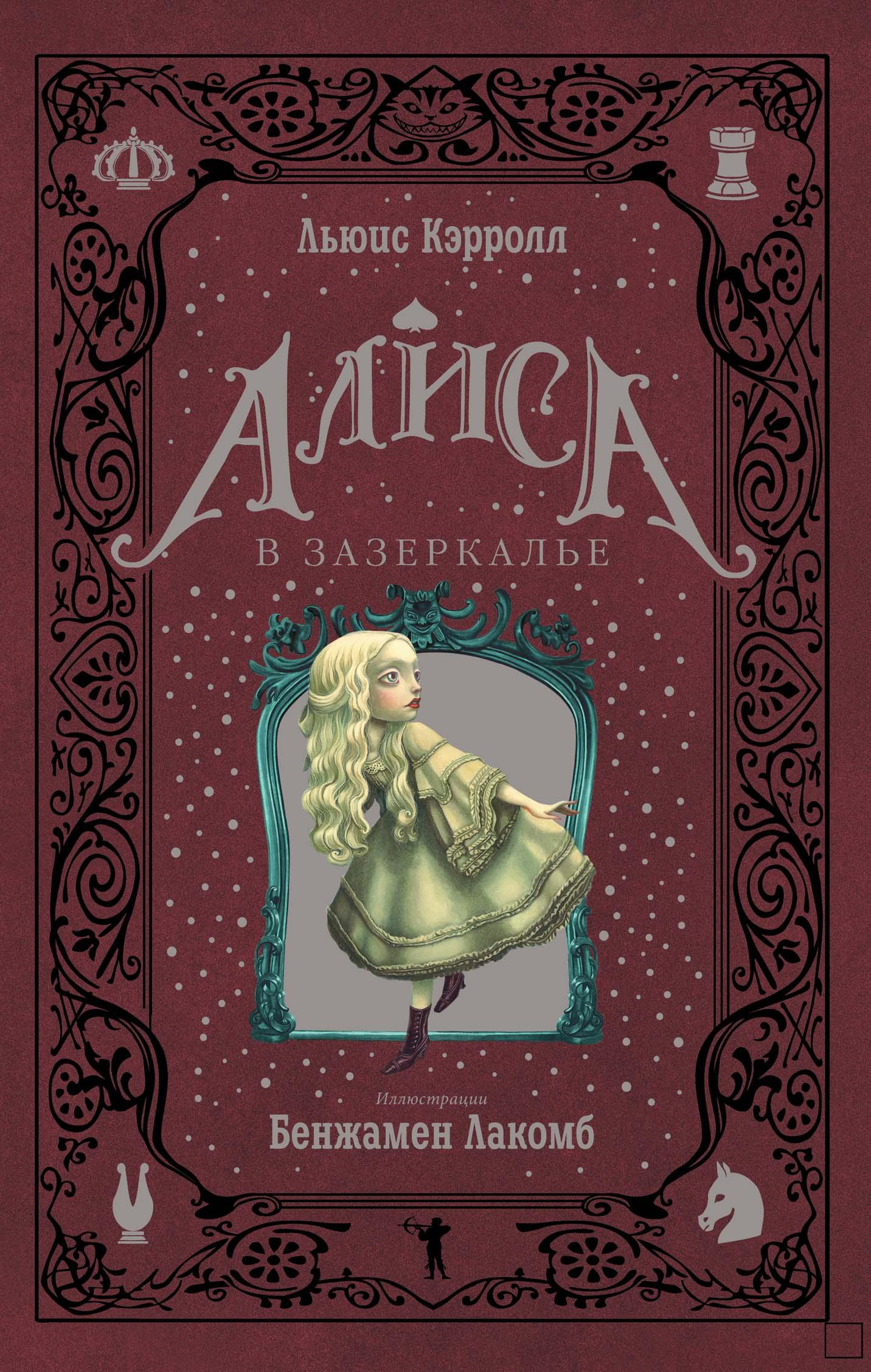 Льюис Кэрролл Алиса в Зазеркалье алиса в стране чудес алиса в зазеркалье охота на снарка сильвия и бруно пища для ума азбука