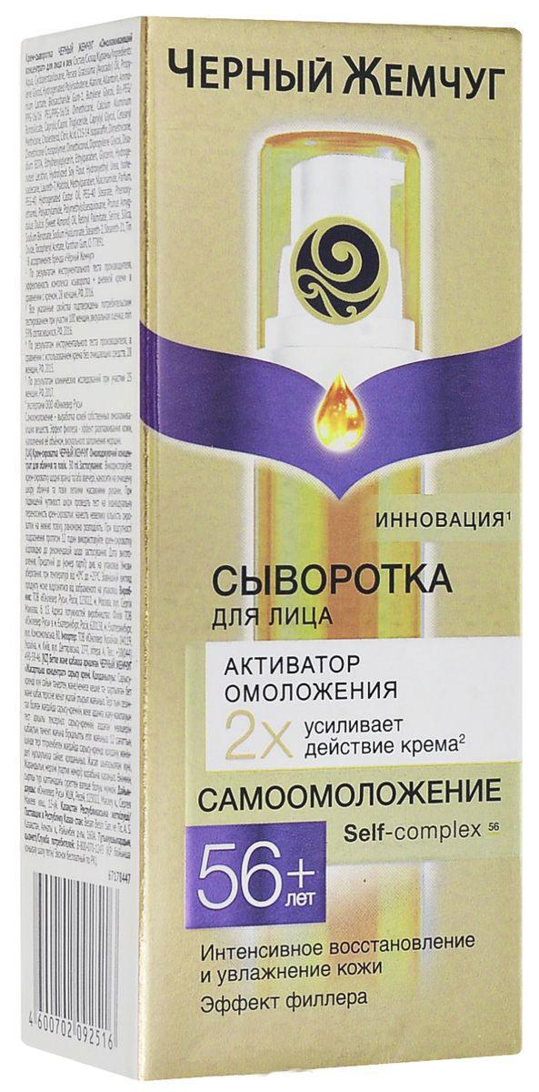 Черный Жемчуг Крем-сыворотка для лица и век Омолаживающий концентрат, 56+, 30 мл110511929972