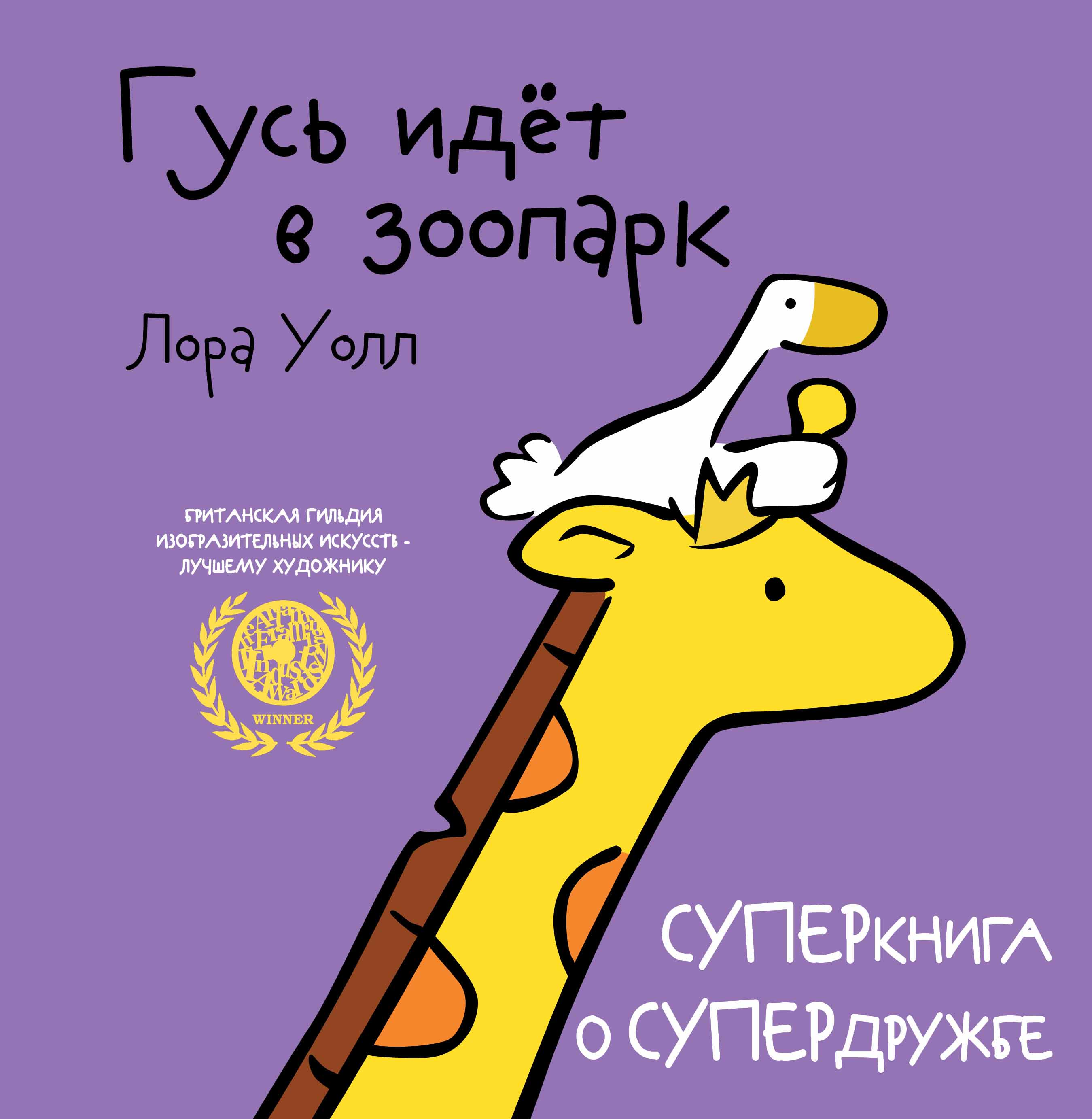 Лора Уолл Гусь идёт в зоопарк clever книга тося бося идёт в зоопарк 3