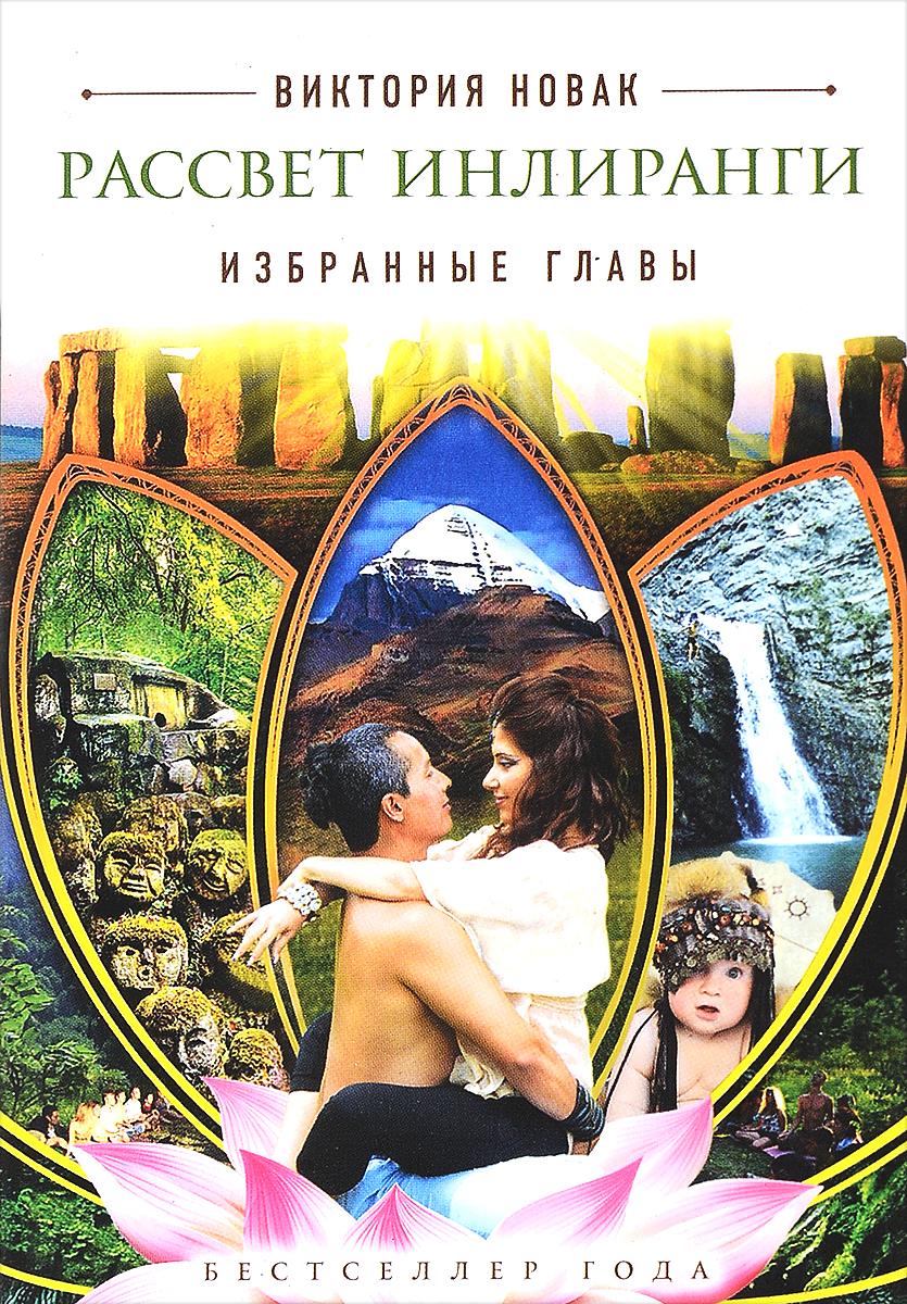 Виктория Новак Рассвет Инлиранги. Избранные главы древние магические практики