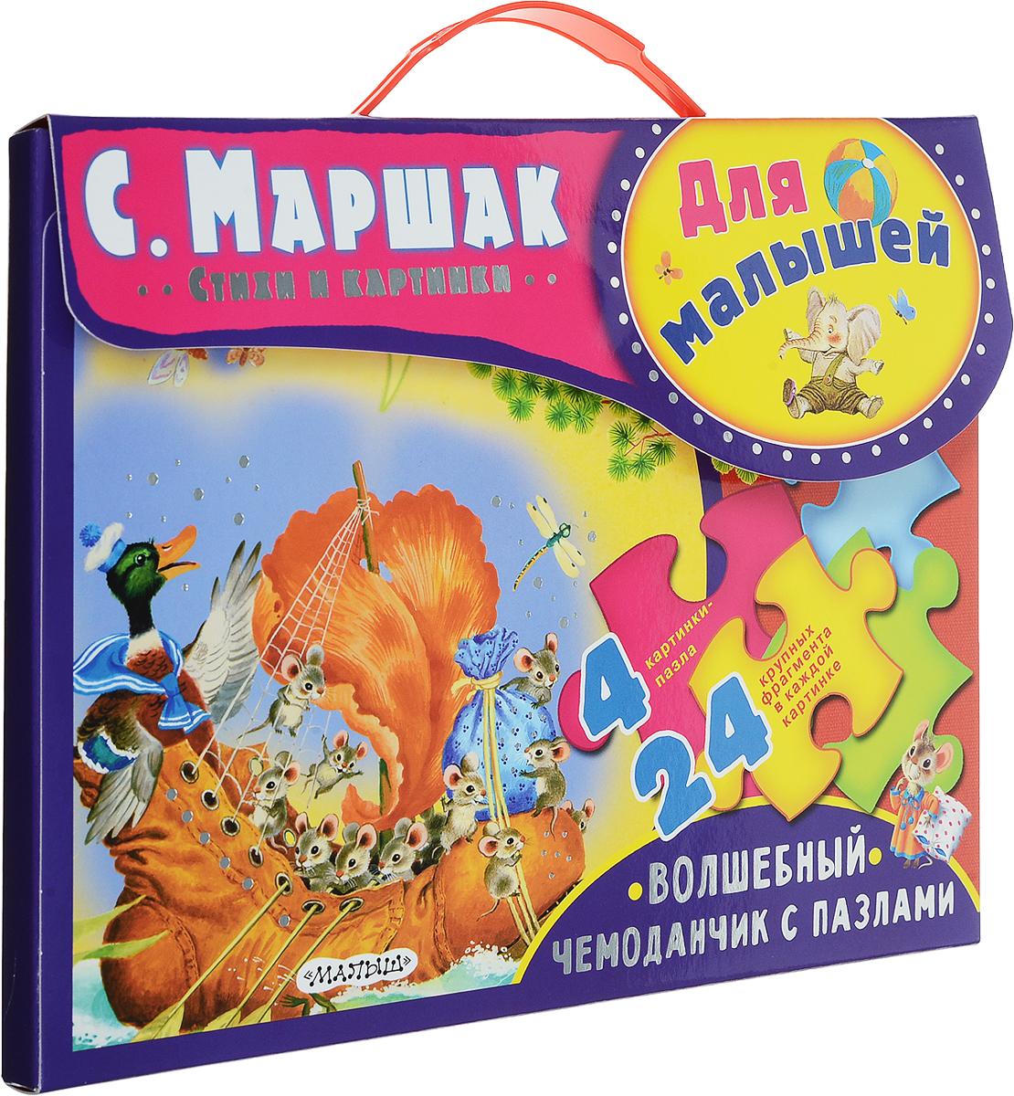 С. Маршак Для малышей. Волшебный чемоданчик с пазлами цена