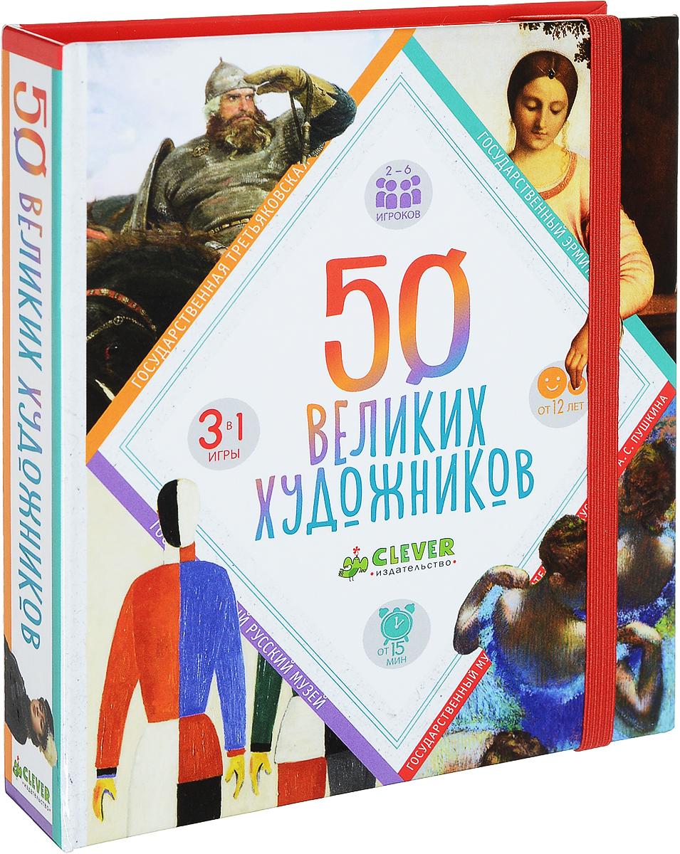 50 великих художников (+ 50 карточек), Наталья Синельникова