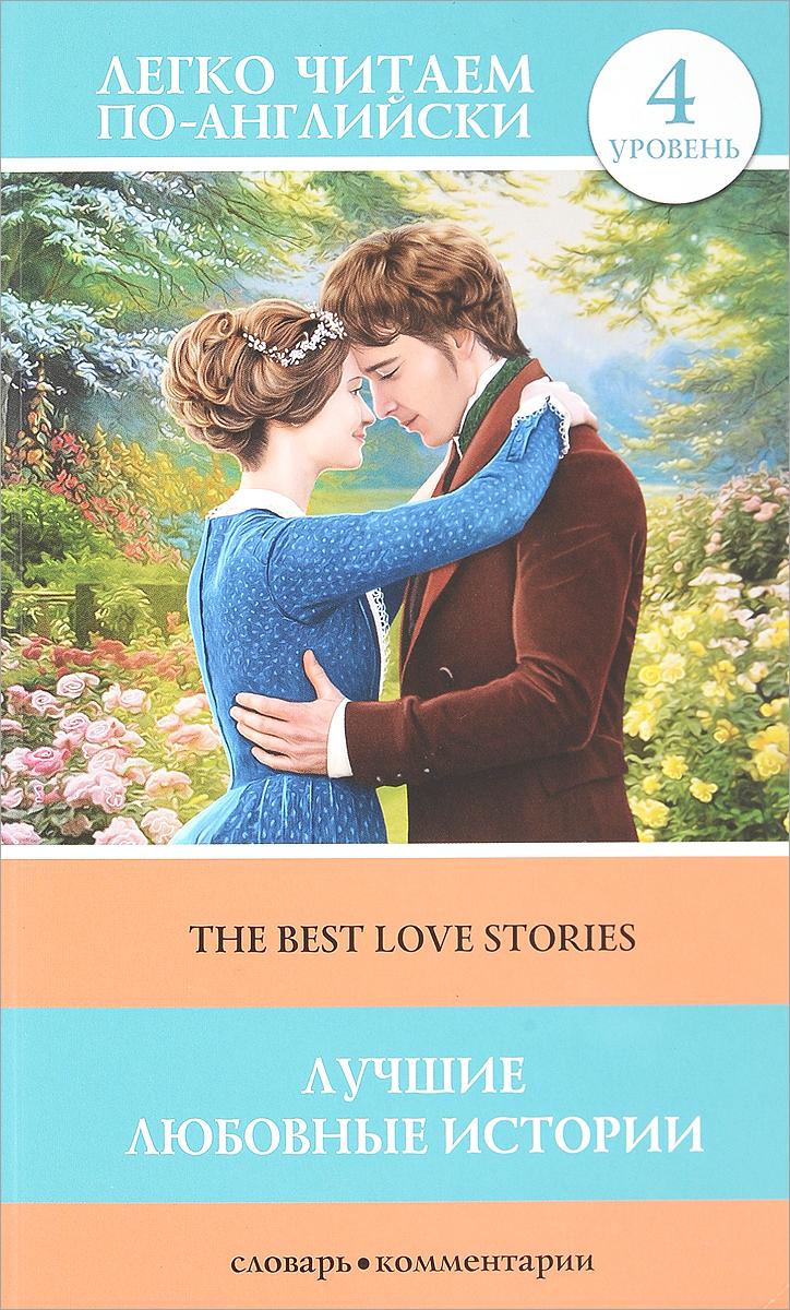 Nathaniel Hawthorne,Thomas Hardy,Джек Лондон The Best Love Stories / Лучшие любовные истории. Уровень 4 nathaniel hawthorne the scarlet letter