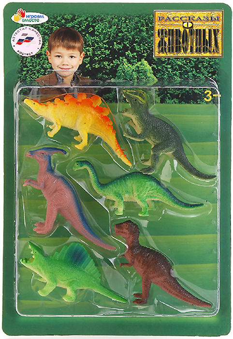 Играем вместе Набор фигурок Динозавры 6 шт ролевые игры играем вместе набор строительных инструментов тачки 2920a