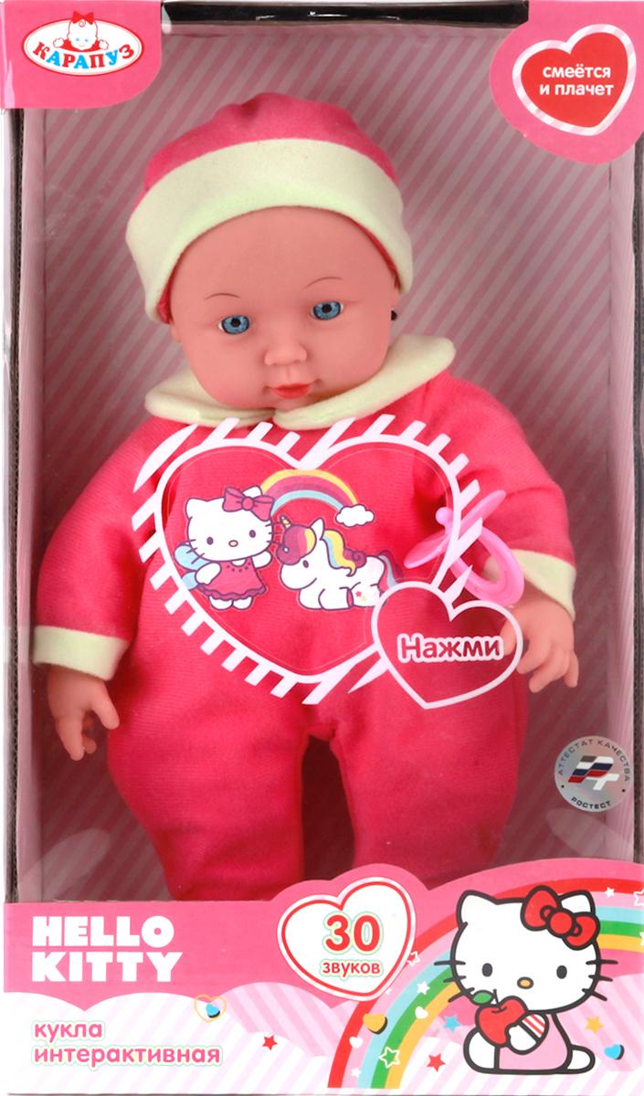 Карапуз Пупс озвученный Hello Kitty 30 см куклы карапуз кукла карапуз принцесса рапунцель 25 см