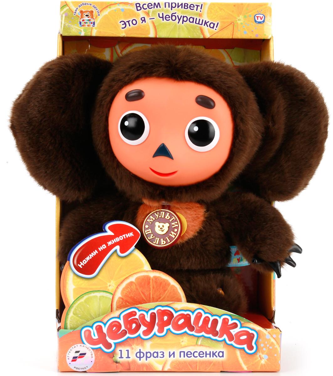 Мульти-Пульти Мягкая игрушка Чебурашка 25 см мульти пульти мягкая игрушка принцесса луна 18 см со звуком my little pony мульти пульти
