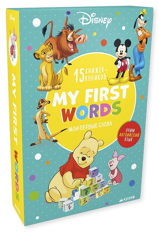 My first words / Мои первые слова (комплект из 15 развивающих книжек-кубиков) clever книжки кубики мои первые слова в мире животных