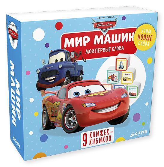 Мир машин (комплект из 9 развивающих книжек-кубиков) disney гирлянда детская на ленте тачки с днем рождения