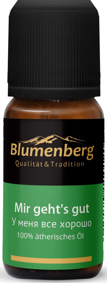 Смесь эфирных масел Blumenberg У меня все хорошо, 10 мл224785Смесь масел с первого вздоха дарит отличное настроение и уверенность. Выразительный запах помогает восстановить гармонию с собой, определиться в желаниях и справиться с нерешительностью. Соединение ароматов нежной лаванды с бодрящими цитрусовыми и изящной пальмарозой одновременно успокаивает, придает позитивный настрой и помогает адаптироваться к жизненной ситуации.