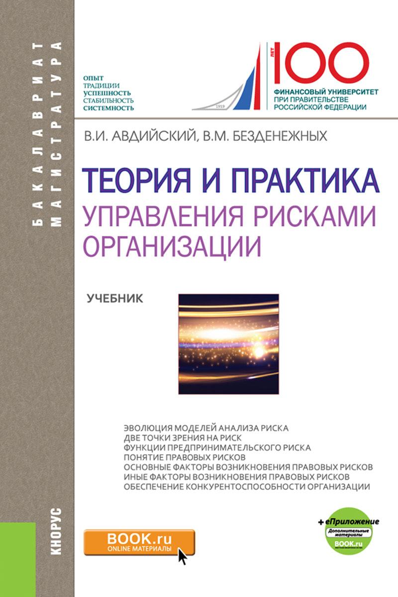 Авдийский В.И. , Безденежных В.М. Теория и практика управления рисками организации