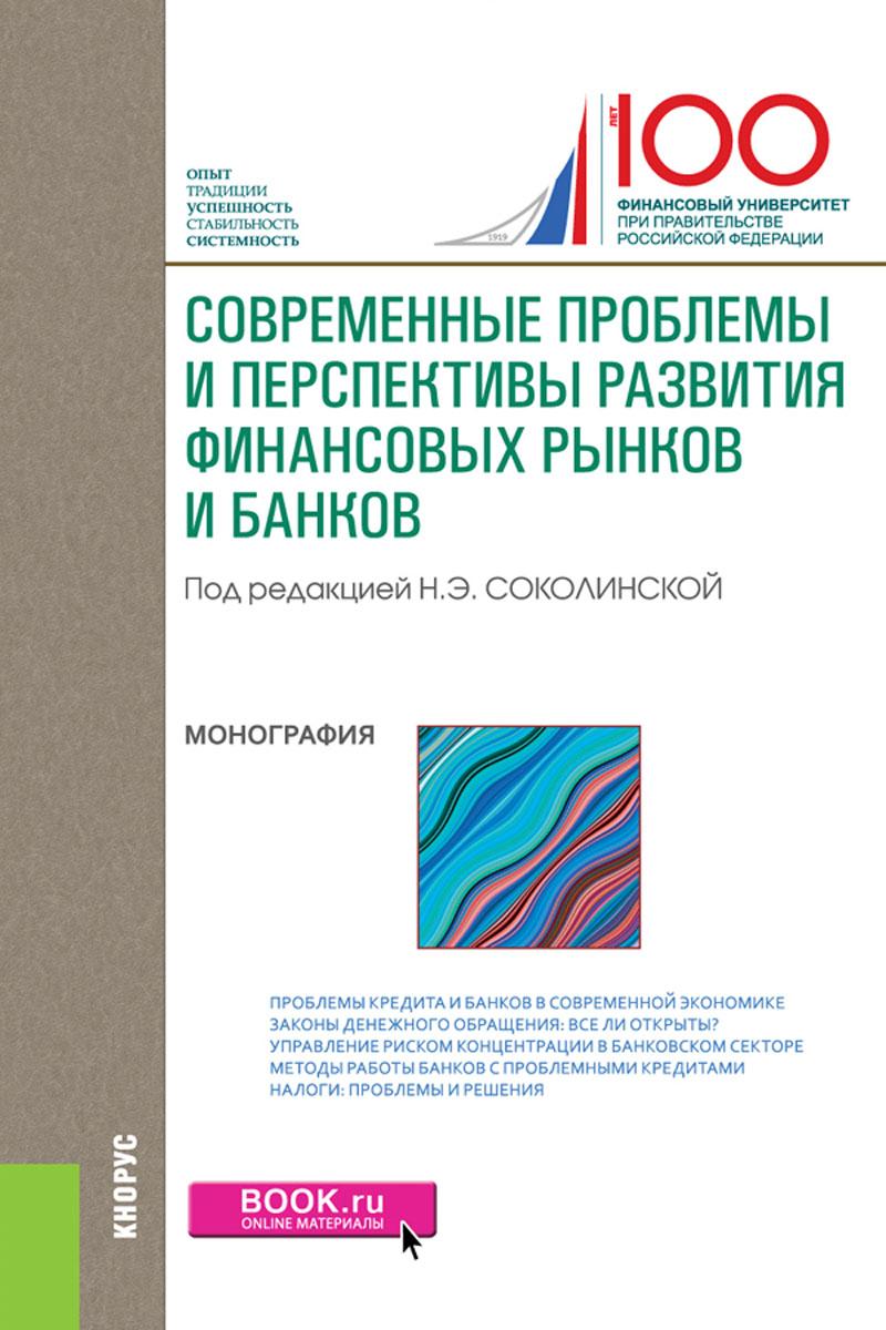 Современные проблемы и перспективы развития финансовых рынков и банков