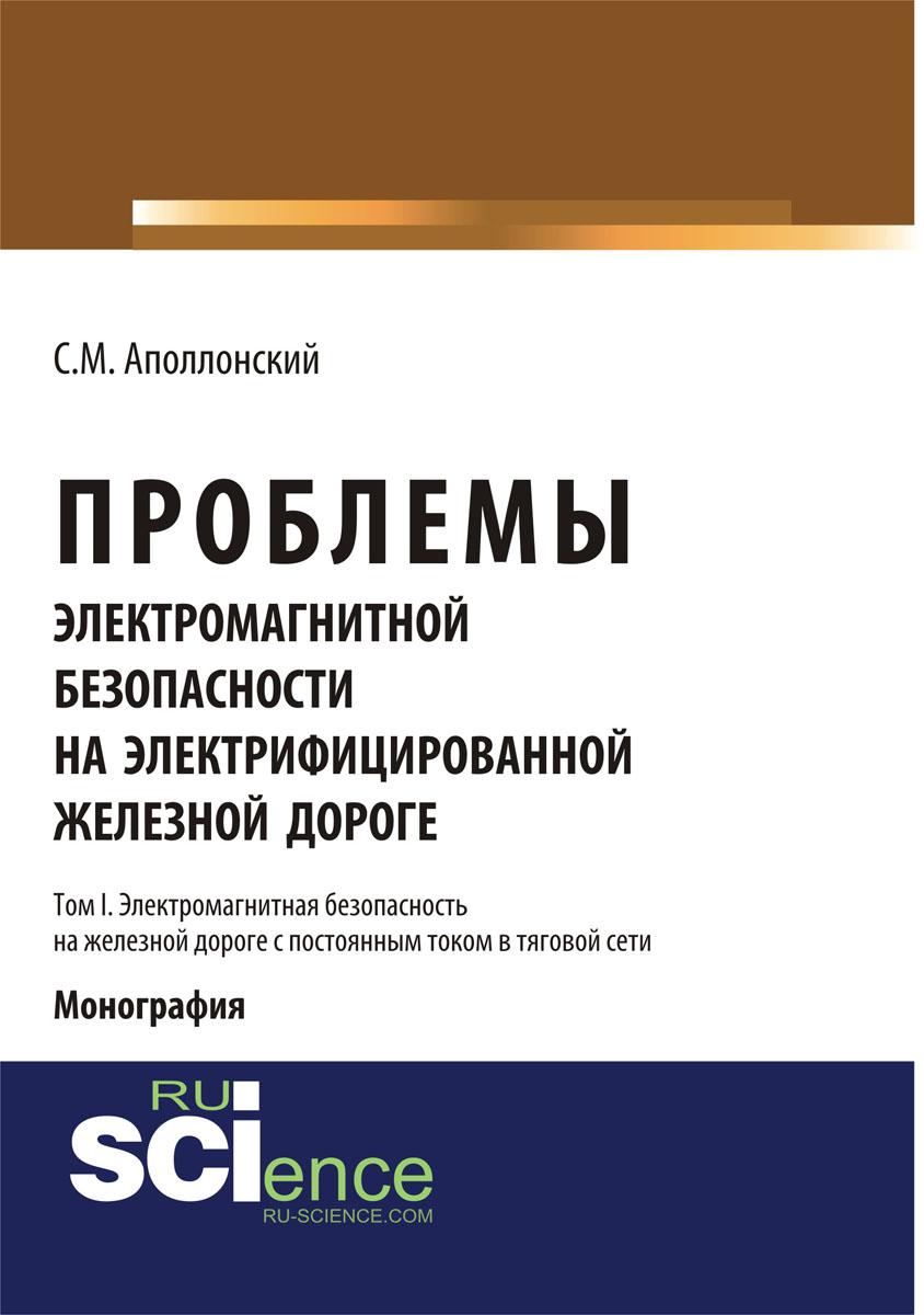 Проблемы электромагнитной безопасности на железной дороге, электрифицированной постоянным током. В 2 томах. Том 1. Электромагнитная безопасность на железной дороге с постоянным током в тяговой сети