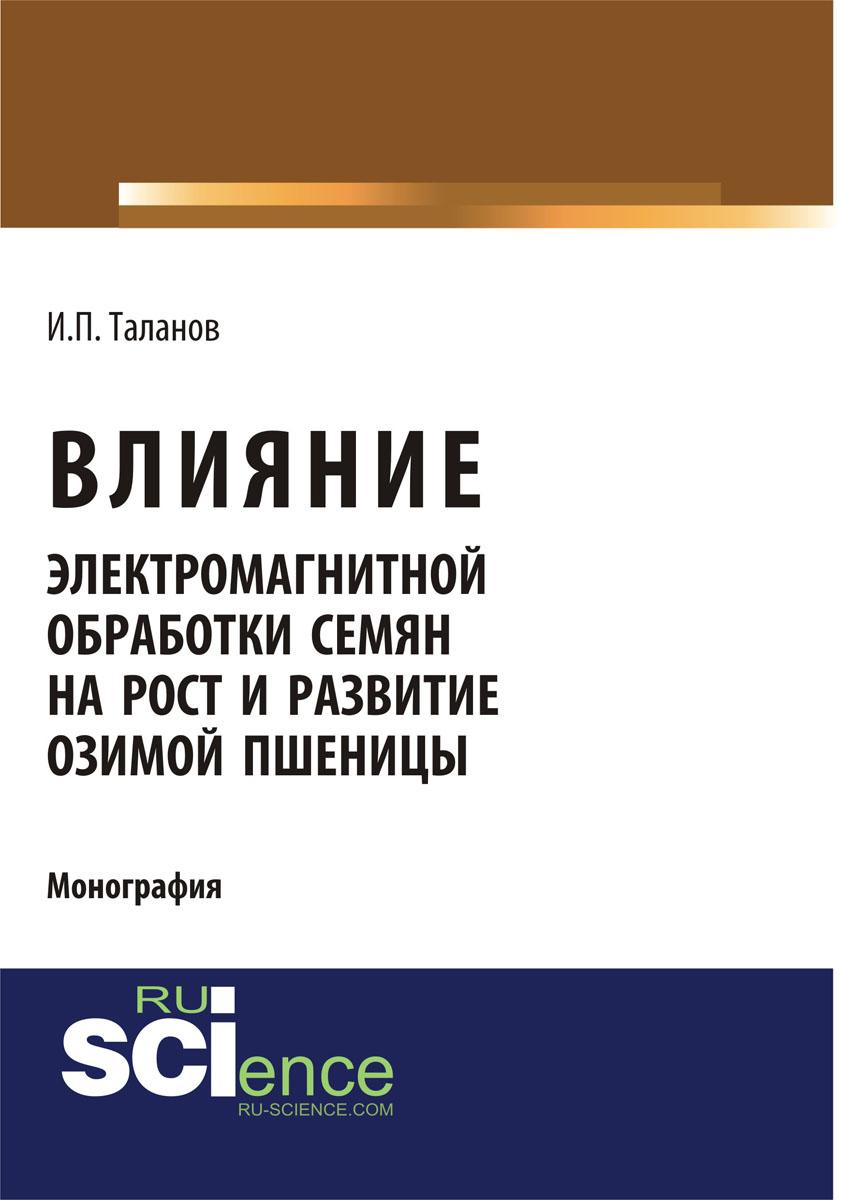 Таланов И.П. Влияние электромагнитной обработки семян на рост и развитие озимой пшеницы методы расчета электромагнитных полей