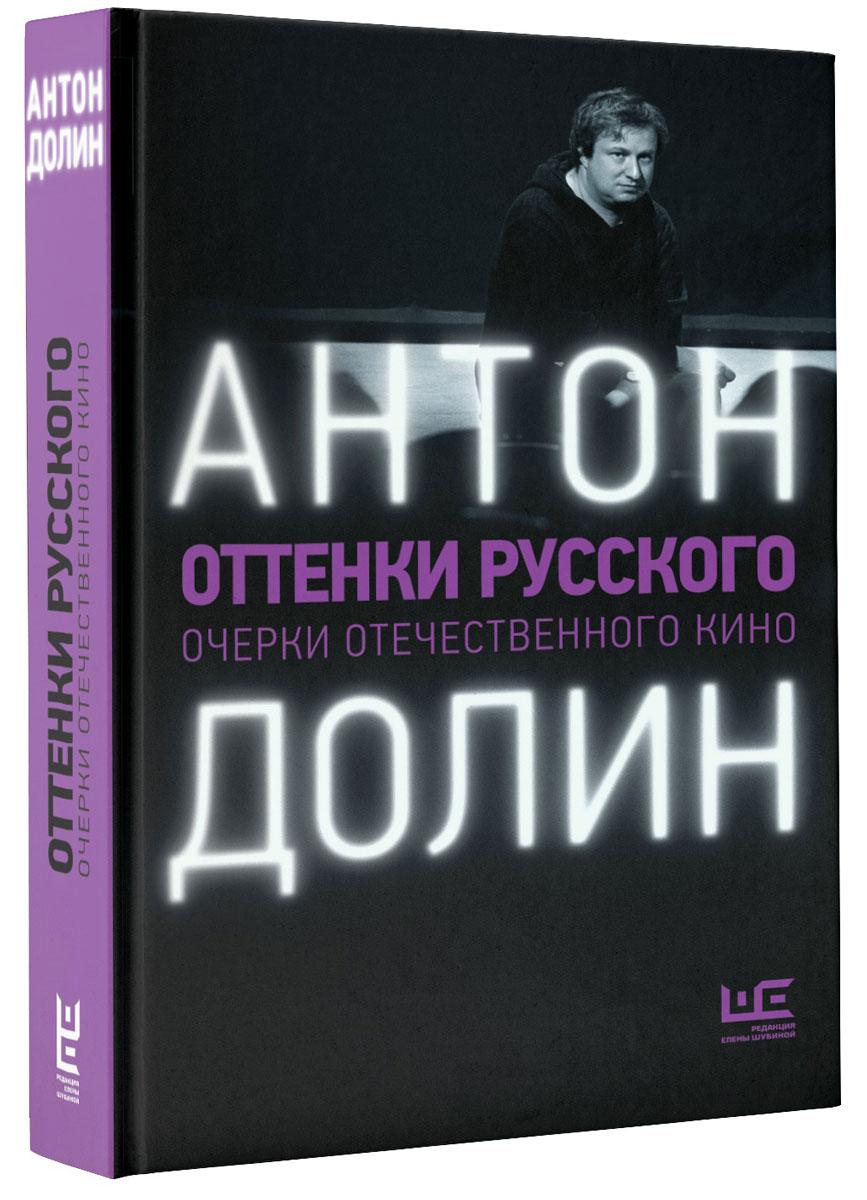 Антон Долин Оттенки русского билет в кино