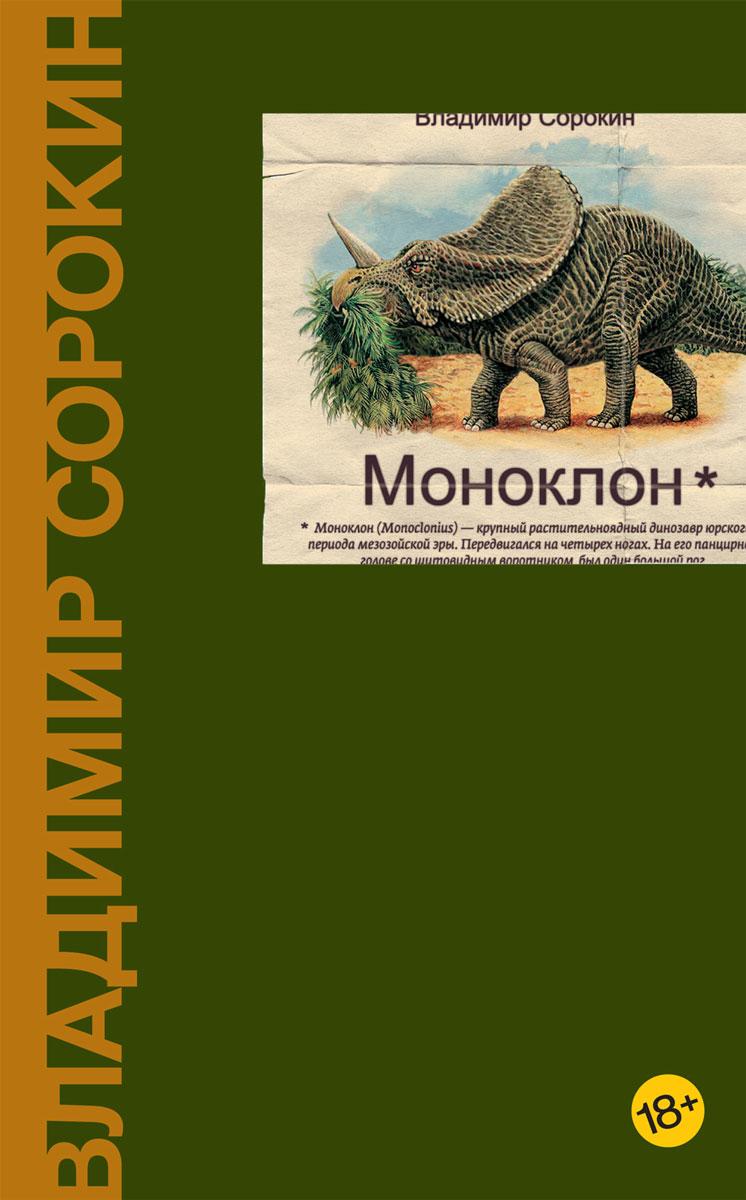 Владимир Сорокин Моноклон