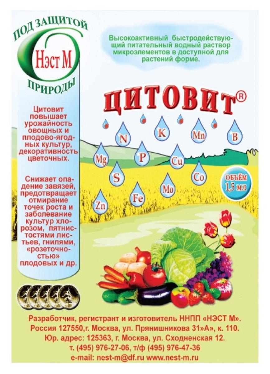 Удобрение Нэст М Цитовит в микропробирке, 1,5 млBi-nest0005Нэст М Циркон - мощный индуктор болезнеустойчивости (иммуномодулятор), корнеобразователь, обладает фунгицидным действием, обеспечивает защиту растений от засухи. Индуктор цветения и плодообразования. Нормализует обмен веществ растений. Изготавливается из природного сырья - эхинацеи пурпурной. Препарат полифункциональный.Принцип действия: не стимуляция, а индукция внутренних механизмов защиты самого растения и непосредственное действие на сам фитопатоген.Действие:- при замачивании семян в 2,5 раза увеличивает проникновение воды через оболочку, активирует энергию прорастания и всхожесть, в том числе и некондиционных семян, активизирует ростовые процессы и увеличивает биомассу растений, повышает урожайность, выход товарной продукции. - активизирует образование корней (увеличивает их объем до 300%). Позволяет эффективно укоренять черенки (ускоряет появления каллуса и корней ). - является индуктором цветения - ускоряет цветение и способствует плодообразованию, сохранению завязей у овощных (перец, баклажан, томат, огурец, кабачок, тыква, дыня и так далее) и плодово-ягодных культур (косточковые, семечковые, ягодные кустарники). - эффективен против осыпания завязей у плодово-ягодных культур (особенно у косточковых) и овощных (особенно у перца и баклажана). - при пересадке: уменьшает транспирацию, повышает всасывание воды и питательных веществ, повышает эффективность фотосинтеза, обеспечивает хорошую приживаемость и рост пересаженных растений. В условиях засухи оказывает адаптогенное действие. Возрастает фотосинтетический потенциал, увеличивается листовая поверхность и общая биомасса. - обладает фунгицидными и отчасти противовирусными свойствами, к препарату нет привыкания. Снижает зараженность мучнистой росой, пероноспорозом, фитофторозом, корневыми гнилями и другими на 20-60%. Препарат не опасен для человека, теплокровных животных, рыб, пчел и других полезных насекомых. Не загрязняет окружающей среды.Товар сертифиц