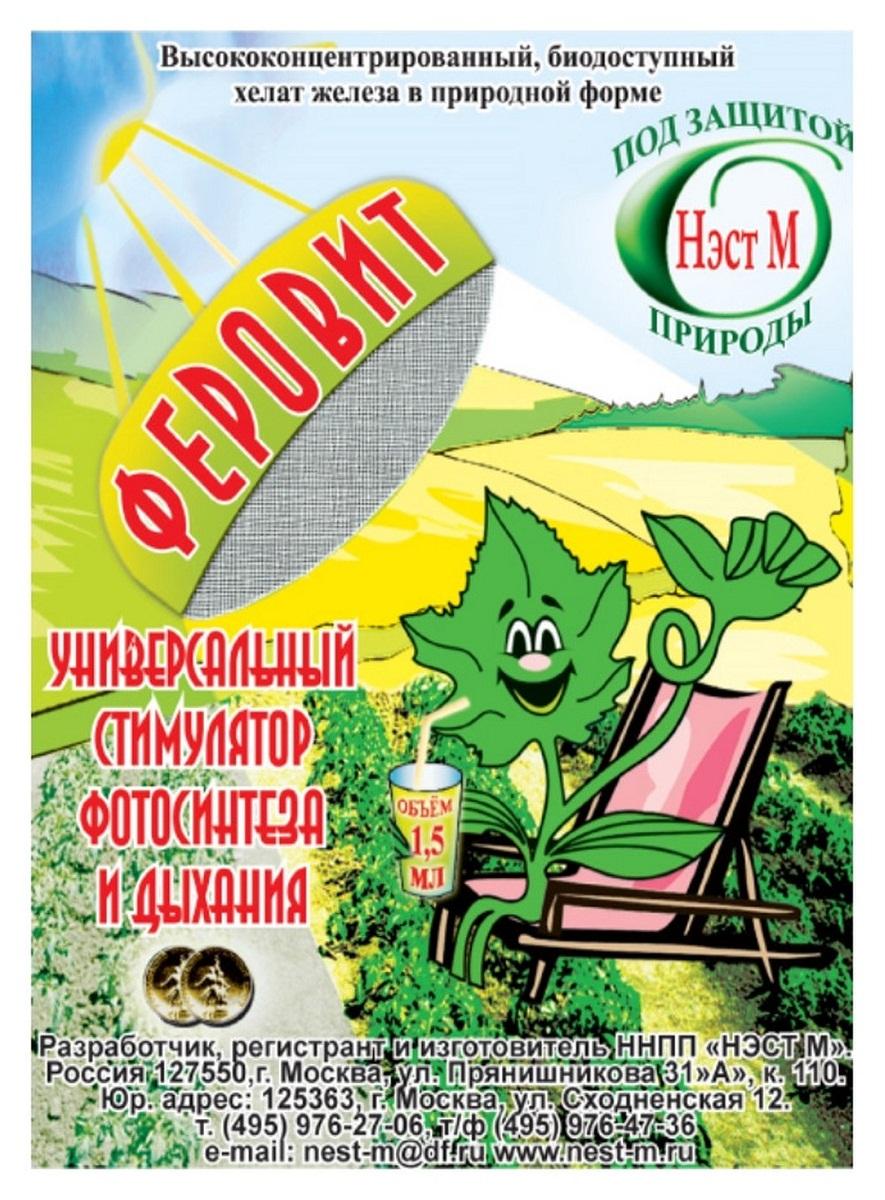 Удобрение Нэст М Феровит в микропробирке, 1,5 млBi-nest0006Нэст М Феровит - универсальный стимулятор фотосинтеза и дыхания растений, устранит хлороз (пожелтение листьев) вызванный дефицитом доступного железа и повреждением вредителями. Компенсирует недостаток освещенности растений.Нэст М Феровит - высококонцентрированный питательный раствор хелата железа (содержание хелатного железа не менее 75 г/л, азота 40 г/л). Феровит предназначен для корневых и внекорневых подкормок комнатных, декоративно-цветочных растений, овощных культур и плодово-ягодных деревьев и кустарников. Когда растению не хватает доступного железа, оно начинает страдать хлорозом - нарушается фотосинтез, не образуется хлорофилл, листья начинают желтеть, мельчать, преждевременно опадать. Это приводит к снижению урожайности, декоративности и даже гибели растения. Недостаток железа растения могут испытывать как на щелочных карбонатных почвах, так и на кислых в связи с сильной фиксацией его почвой. При поливе комнатных растений жесткой водой, почва защелачивается и железо становится недоступным для растений.Период преминения - круглогодично.Применяется: - ускоряет рост растений, повышает их устойчивость к неблагоприятным условиям выращивания (недостаток света при выращивании рассады, заморозки, повышенная влажность или, наоборот, засушливая погода), - снижают опадение завязей, предотвращают отмирание точек роста, - средство для профилактики таких заболеваний, как хлороз, пятнистости листьев, фитофтороз, гнили и других,- снижает поражение бурой ржавчиной, мучнистой росой, паутинным клещом и другими, - улучшает акклиматизацию растений - в баковых смесях с ядохимикатами сокращает кратность обработок химическими фунгицидами, а в случае с вредителями - позволяет использовать только биоинсектициды.Способ применения: проводят профилактические опрыскивания (1,5 мл/1 л воды) плодово-ягодных и декоративно-цветущих деревьев и кустарников 3-4 раза за сезон с интервалом 10-14 дней в период активного роста; при выражен