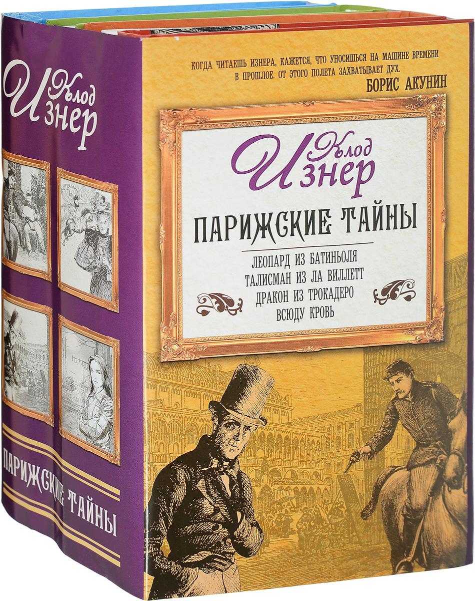 Клод Изнер Парижские тайны (комплект из 4 книг) клод изнер полночь в часовом тупике