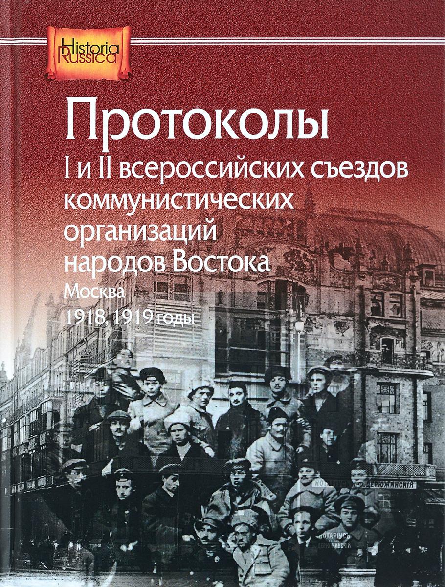 Протоколы I и II всероссийских съездов коммунистических организаций народов Востока, Москва, 1918, 1919 годы.