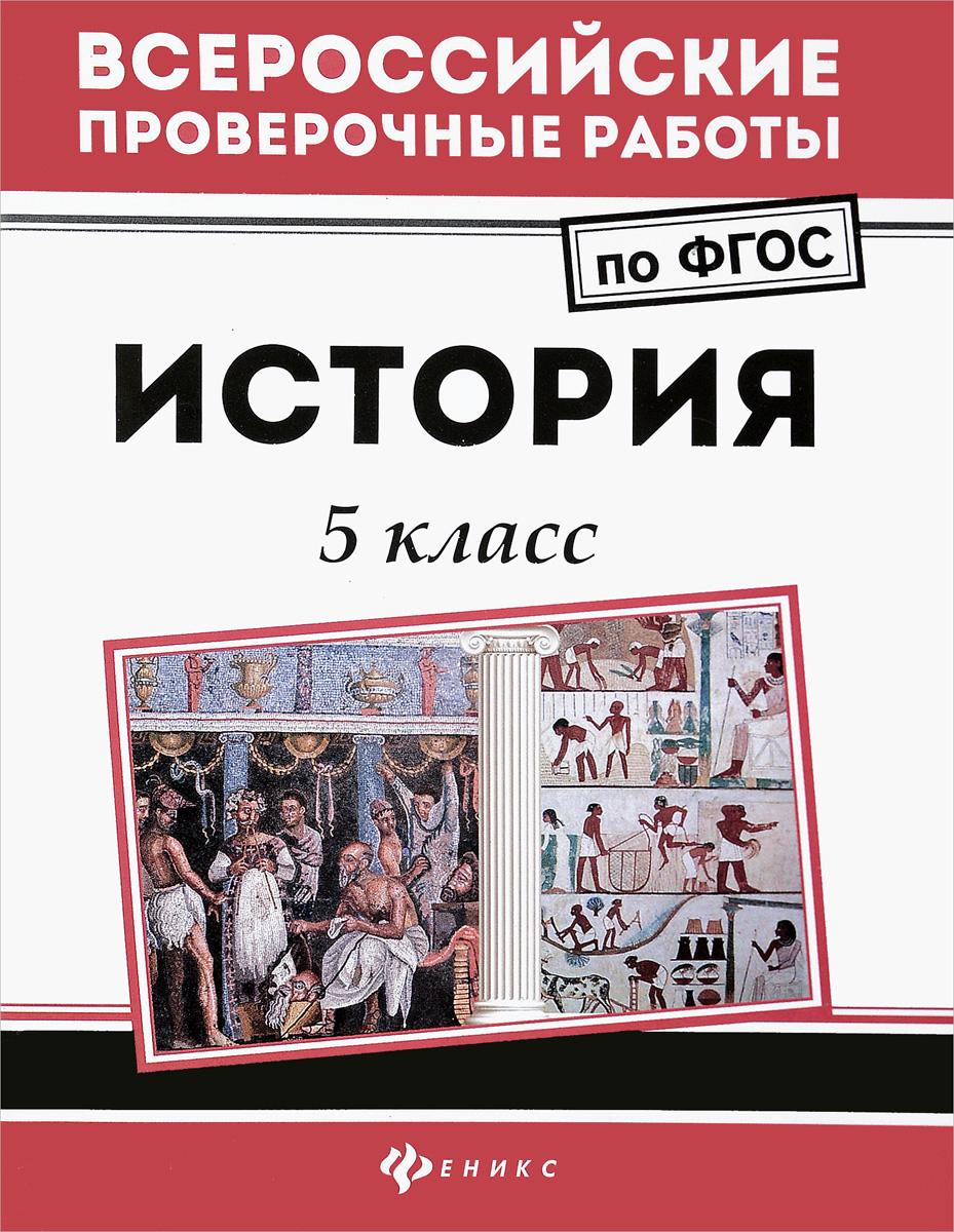 С. Г. Некрасов История. 5 класс впр