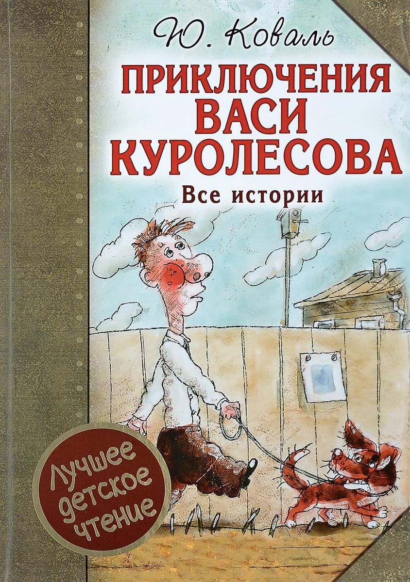 Ю. Коваль Приключения Васи Куролесова. Все истории ISBN: 978-5-17-101238-0 азбука пять похищенных монахов