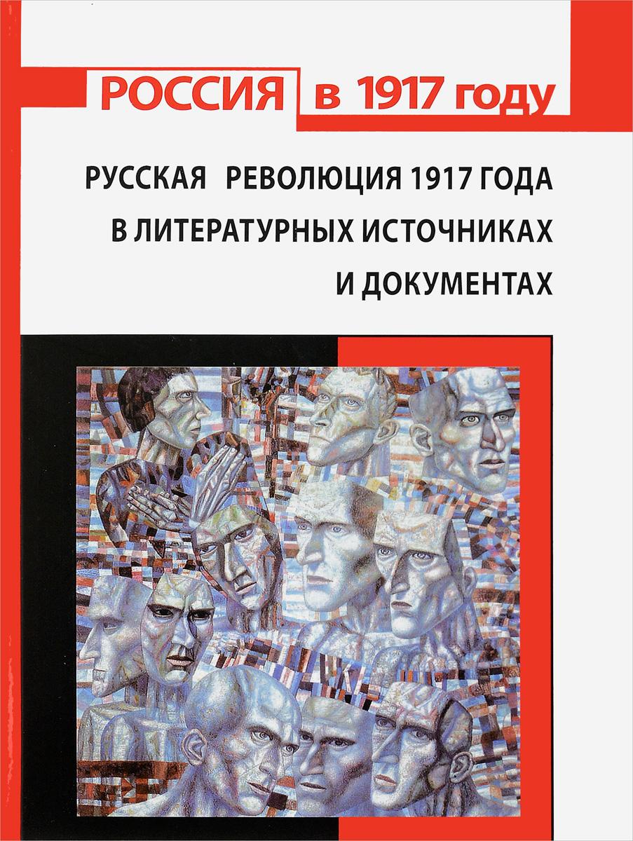 Русская революция 1917 года в литературных источниках и документах ISBN: 978-5-9208-0521-8
