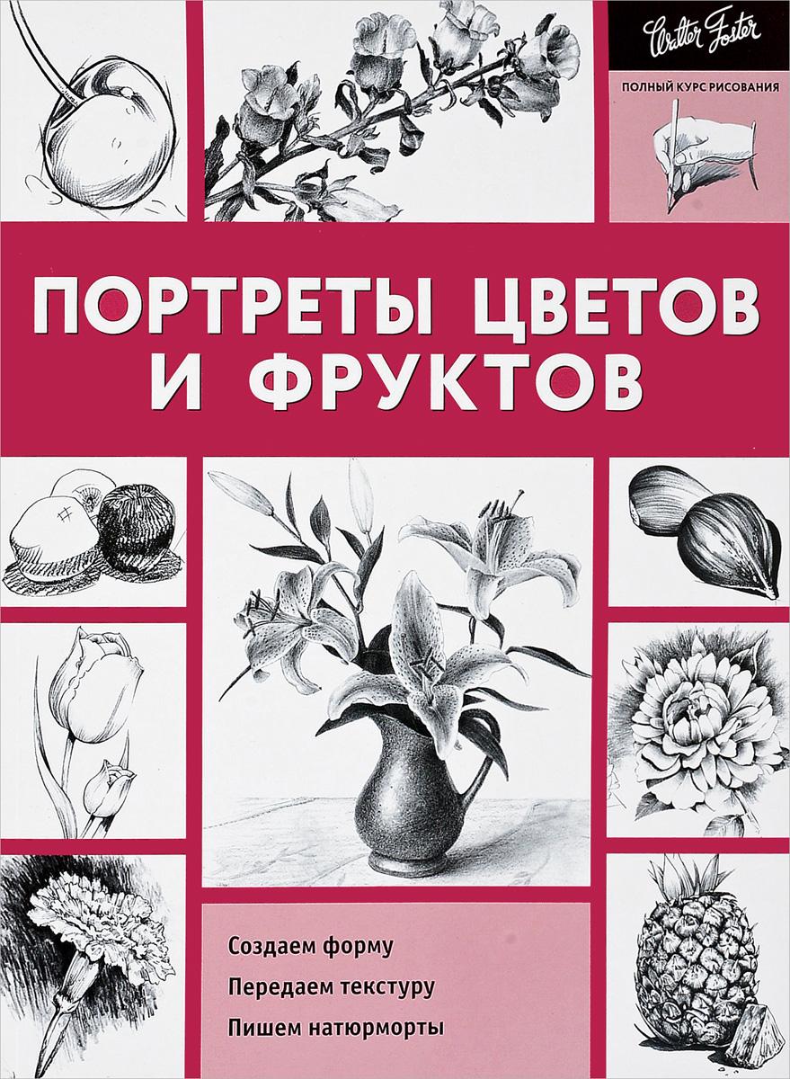 Портреты цветов и фруктов. Учебное пособие комлев и ковыль