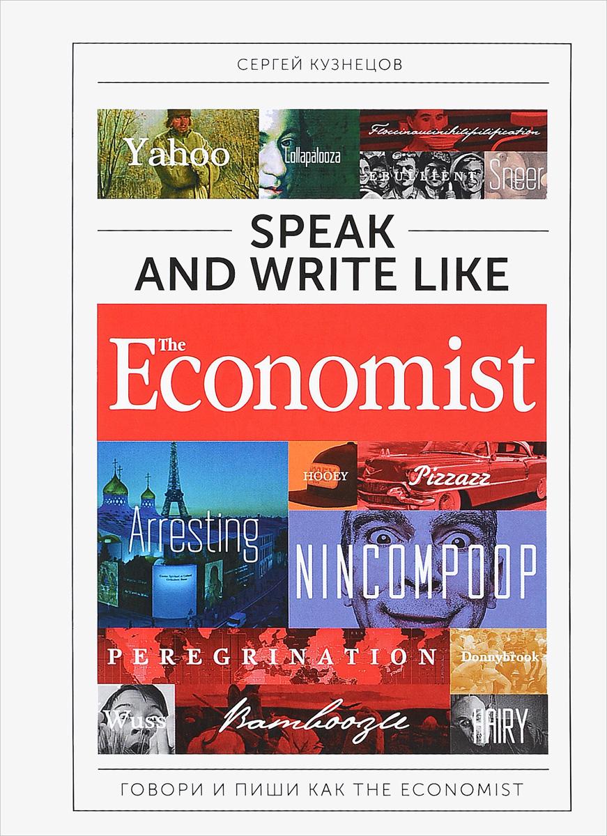 Speak and Write like the Economist / Говори и пиши как the Economist