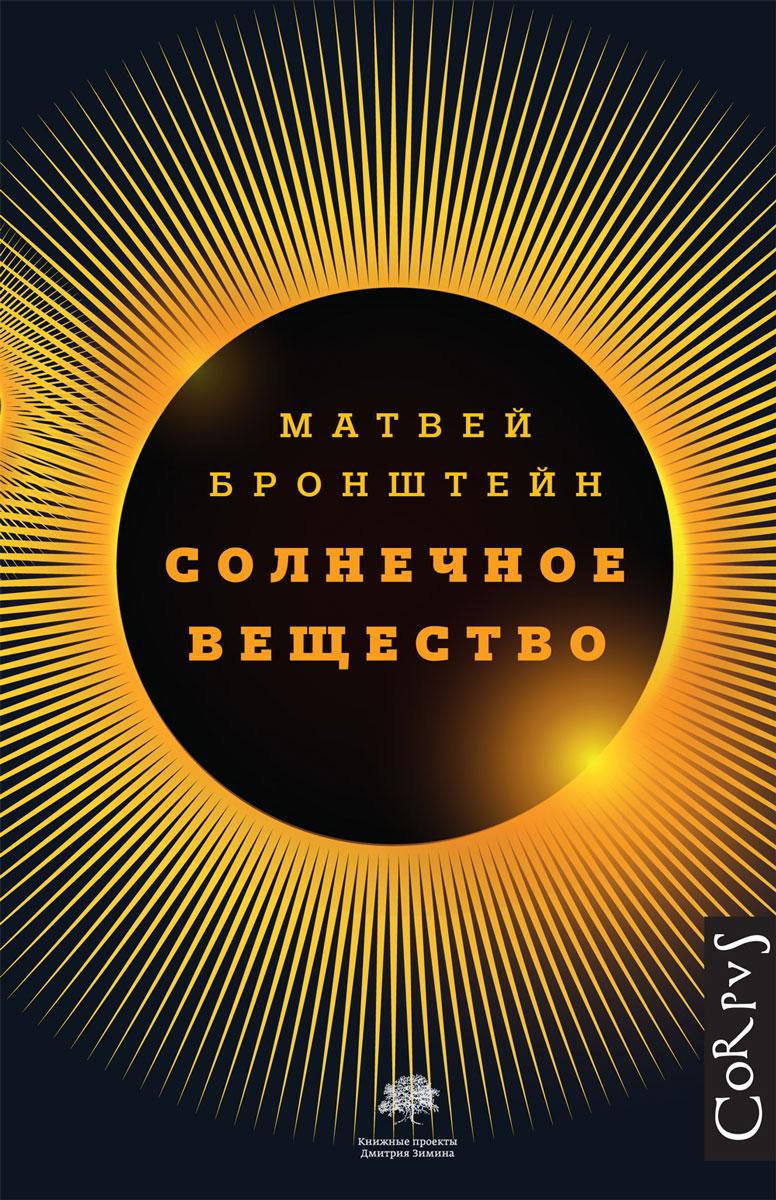 Матвей Бронштейн Солнечное вещество