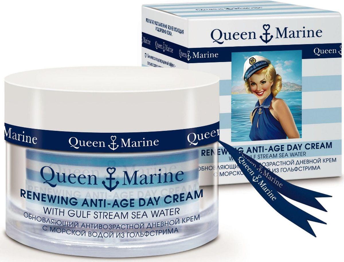 Queen Marine Обновляющий антивозрастной дневной крем с морской водой из Гольфстрима, 50 мл4607099640726Обновляющий антивозрастной дневной крем с морской водой из Гольфстрима.Эффективная формула легко, мгновенно впитывающегося крема обогащает уникальным омолаживающим экстрактом сине-зеленой микроводросли, обладает выраженной обновляющей активностью, сходной по действию с производными витаминами А.Активный компанент- биометрик, входящий в состав крема, обладает мощным защитным и очищающим действиями. Он немедленно нейтрализует воздействие загрязняющих веществ, оберегая кожу от экологтческого стресса, раздражения и преждевременного старения.Клинически подтвержденный эффект-сильно сокращает морщины уже после 21 дня применения;обновляет и разглаживает кожу, подобно кремам с ретиноидами, однако без каких-либо побочных эффектов;насыщает кожу витаминами, аминокислотами и микроэлементами;активизирует синтез собственного коллагена, уплотняет кожу и ускоряет ее регенерацию;содержит морскую плазму, в составе которой 96 незаменимых для кожи микроэлементов;служит великолепной базой под макияж.