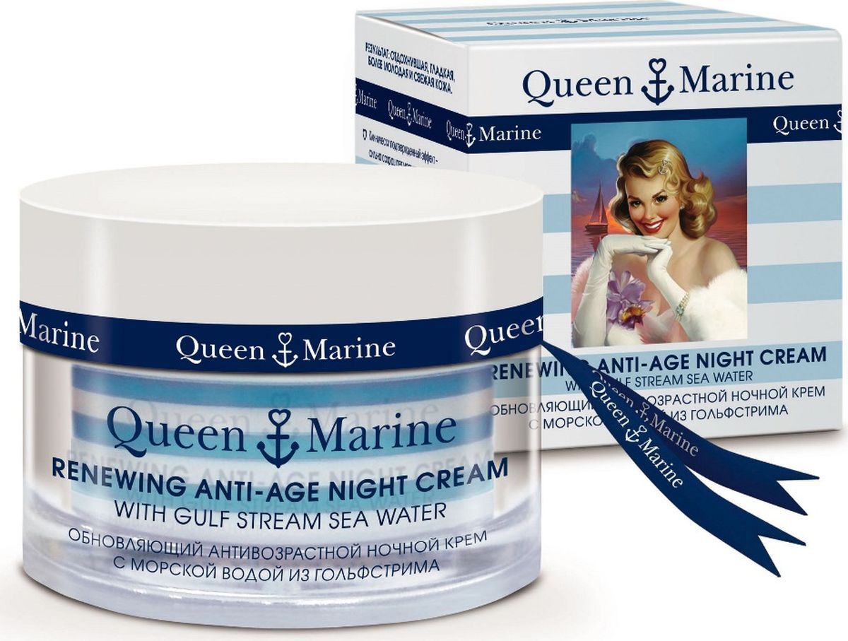 Queen Marine Обновляющий антивозрастной ночной крем с морской водой из Гольфстрима, 50 мл4607099640771Обновляющий антивозрастной ночной крем с морской водой из ГольфстримаАктивная формула усиленного ночного крема создана на основе синергии уникального омолаживающего экстракта сине- зеленой микроводоросли и обновляющего витамина В12.Активные компоненты крема сходны по действию с производными витаминами А. С удвоенной сидой они стимулируют процесс формирования молодых клеток и обновления кожи, наиболее эффективно именно в ночной период.Клинически подтвержденный эффект - сильно сокращает морщины уже после 21 дня применения;способствует глубокому ночному обновлению и восстановлению кожи, подобно кремам с ретиноидами, однако без каких- либо побочных эффектов;активизирует синтез собственного коллагена, сокращает поры, уплотняет кожу и ускоряет ее регенерацию;насыщает кожу витаминами, аминокислотами и микроэлементами;выравнивает тон кожи, улучшает цвет лица;содержит морскую плазму, в составе которой 96 незаменимых для кожи микроэлементов.