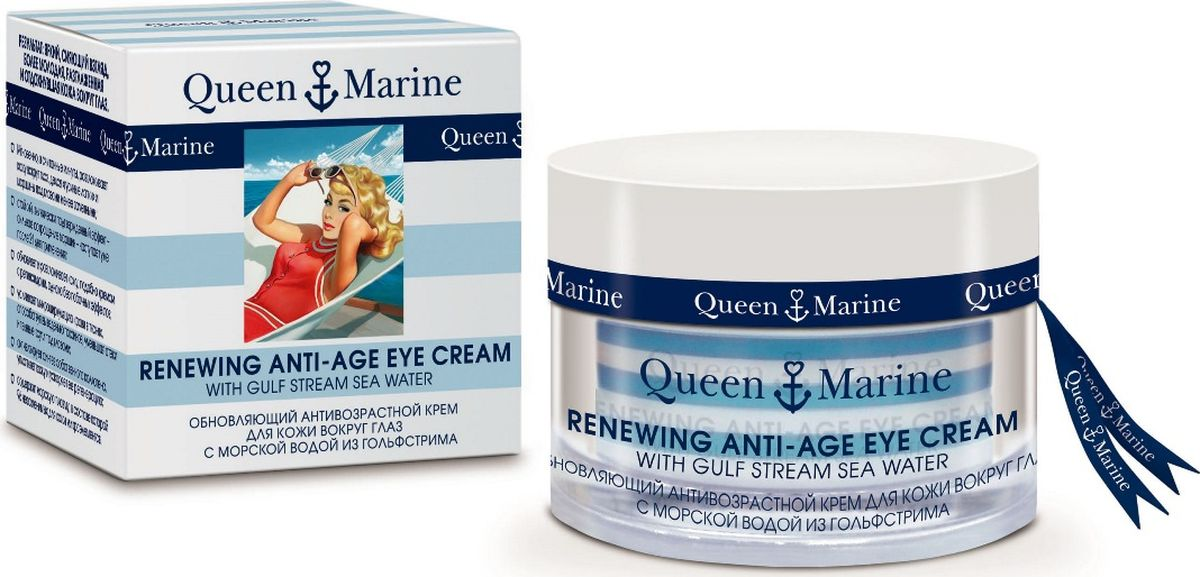 Queen Marine Обновляющий антивозрастной крем для кожи вокруг глаз с морской водой из Гольфстрима, 15 мл4607099640764Обновляющий антивозрастной крем для кожи вокруг глаз с морской водой из Гольфстрима.Результат: яркий, сияющий взгляд. Более молодая, разглаженная и отдохнувшая кожа вокруг глаз.Мгновенно, в считанные минуты, разглаживает кожу вокруг глаз, делая гусиные лапки и морщины под глазами менее заметными;Стойкий, клинически подтвержденный эффект- сильное сокращение морщин- наступает уже после 21 применения;содержит морскую плазму, в составе которой 96 незаменимых для кожи микроэлементов. Обновляет и разглаживает кожу, подобно кремам с ретиноидами, однако без побочных эффектов;Усиливает микроциркуляцию крови в тканях, способствует выведению токсинов, уменьшая отёки и темные круги под глазами;Содержит морскую плазму, в составе которой 96 незаменимых для кожи микроэлементов.