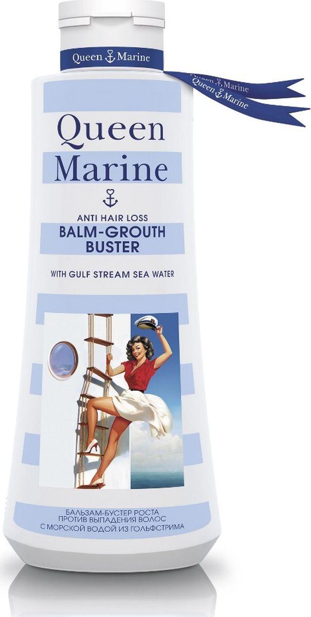 Queen Marine Бальзам-бустер роста против выпадения волос с морской водой из гольфстрима, 250 мл4607099640450Бальзам-бустер роста против выпадения волос с морской водой из Гольфстрима:Уникальный состав бальзама вдохнет в волосы новую жизнь, обеспечив моющее проникновение запатентованного стимулятора роста волос;В ходе клинических испытаний Бустера, на протяжении 6 месяцев, доказано появление от 12 до 38 тысяч новых волос!Бальзам обогащен биокомплексом из Зеленой икры(микроводоросль), обладающим иммуномодулирующим и стимулирующими свойствами, а так же морской плазмой, в составе которой 96 необходимых для оздоровления кожи головы микроэлементов.Для достижения стойкого положительного эффекта, необходимо использовать бальзам в паре с одноименным шампунем.