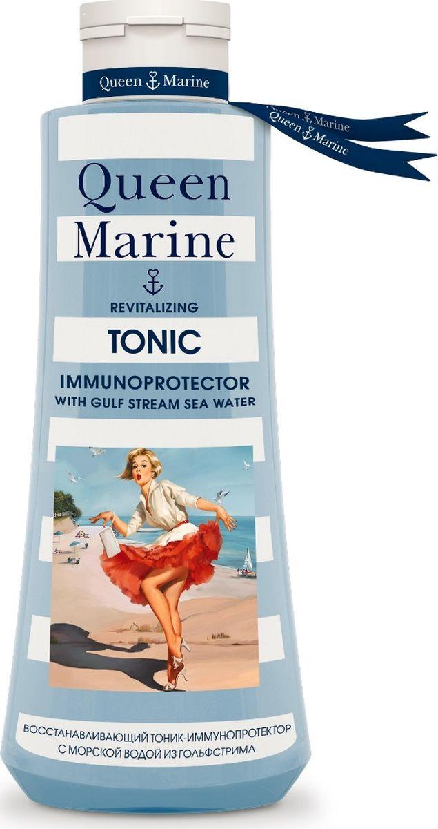 Queen Marine Восстанавливающий тоник-иммунопротектор с морской водой из Гольфстрима, 150 мл4607099640474Восстанавливающий тоник-иммунопротектор с морской водой из Гольфстрима:Содержит морскую плазму, в составе которой 96 незаменимых для кожи микроэлементов, а так же комплекс полисахаридов из морского винограда;Нормализует иммуннозащитные механизмы кожи, мгновенно восстанавливает уровень увлажненности кожи, поддерживает упругость кожи, предотвращая разрушение коллагена и эластина;Гиппоалергенная формула.