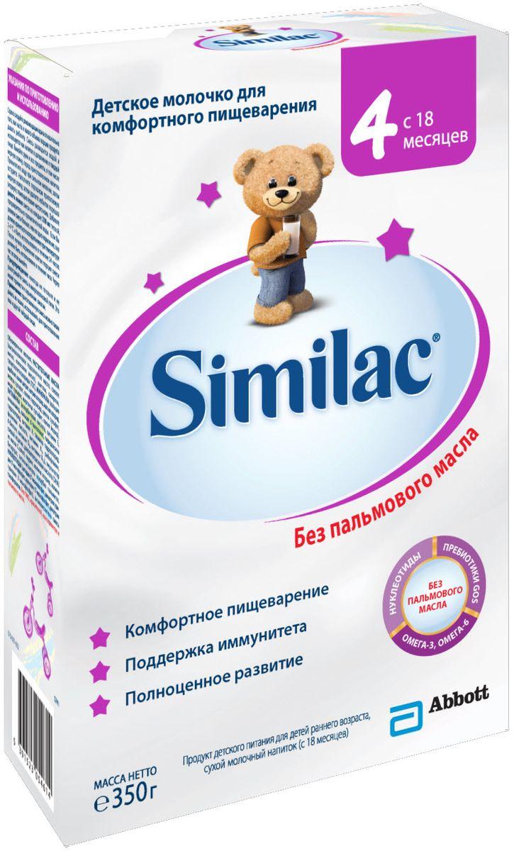 Similak 4 молочко детское с 18 месяцев, 350 г20027655Сухой молочный напиток для детей раннего возраста без пальмового масла. Для полноценного развития малыша до его третьего дня рождения. Здоровый ростСодержит незаменимые жирные кислоты, кальций, витамины и минералы, необходимые для здоровья и полноценного развития ребенкаИмеет тщательно подобранный состав жиров, способствующий лучшему усвоению кальция. Поддержка иммунитетаСодержит пребиотики, которые поддерживают здоровье кишечника и укрепляют естественные защитные функции организмаСодержит нуклеотиды, поддерживающие иммунную систему малыша. Комфортное пищеварениеСодержит пребиотики, способствующие формированию мягкого стулаБез пальмового масла - нежно воздействует на кишечник, способствует формированию мягкого стула и более высокому усвоению кальцияСпециально разработан для хорошего усвоения