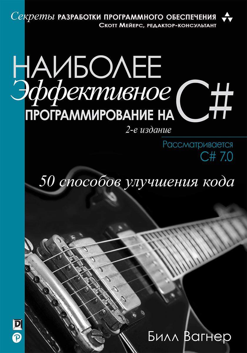 Билл Вагнер Наиболее эффективное программирование на C#. 50 способов улучшения кода билл вагнер наиболее эффективное программирование на c 50 способов улучшения кода