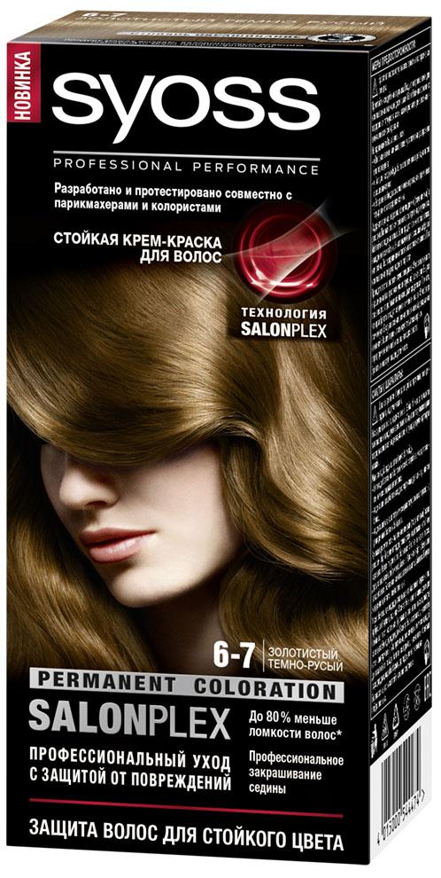 Syoss Color Краска для волос оттенок 6-7 Золотистый темно-русый093931071Профессиональная формула Syoss с защитой от повреждений SalonPlex обеспечивает:• МАКСИМАЛЬНУЮ СТОЙКОСТЬ И ИНТЕНСИВНОСТЬ ЦВЕТА**• УХОД ПРОТИВ ПОВРЕЖДЕНИЙ• ДО 80 % МЕНЬШЕ ЛОМКОСТИ ВОЛОС*• ПРОФЕССИОНАЛЬНОЕ ЗАКРАШИВАНИЕ СЕДИНЫ* по сравнению с волосами, окрашенными без применения технологии SALONPLEX** в ассортименте SYOSS
