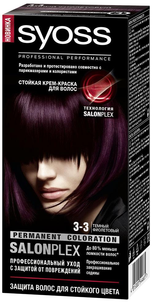 Syoss Color Краска для волос оттенок 3-3 Темный фиолетовый профессиональная краска для волос самара