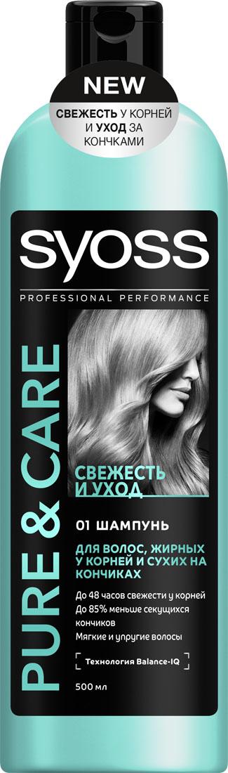 Syoss Pure&Care Шампунь для волос жирных у корней и сухих на кончиках, 500 мл090341905Профессиональный уход от Syoss c технологией Lipid IQ удаляет излишний жир с волос и ухаживает за кончиками, защищая их от сечения:- До 48 часов свежести- До 95% меньше секущихся кончиков*- Мягкое очищение без силикона*при комплексном применении со спреем-уходом по сравнению с необработанными волосами