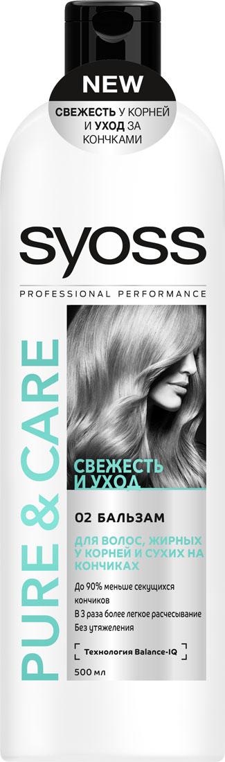 Syoss Pure&Care Бальзам для волос жирных у корней и сухих на кончиках, 500 мл090341902Профессиональный уход от Syoss c технологией Lipid IQ удаляет излишний жир с волос и ухаживает за кончиками, защищая их от сечения:- До 90% меньше секущихся кончиков* - В 3 раза более легкое расчесывание* - Без утяжеления, 0% силикона*по сравнению с необработанными волосами